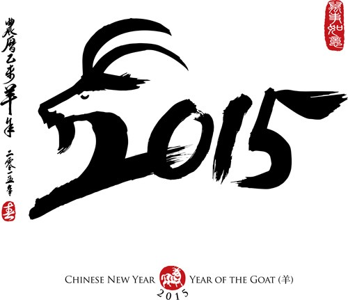 "羊年大吉 – Yáng nián dàjí The year of the Horse is now over. 2015 is a year of the ""Goat"" according to the Chinese 12-year animal zodiac."